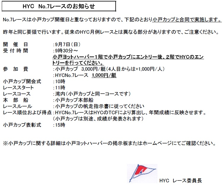 No7おしらせODO